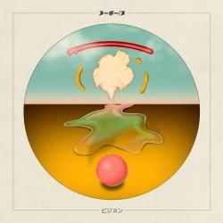Nubo - Nu Vision (Pink Vinyl)