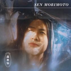 Sen Morimoto - S/T (Mystery Coloured Vinyl)